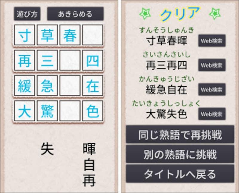 四字熟語 ゲーム アプリ 「あのパズル・四字熟語」