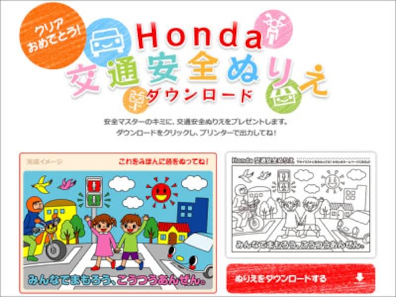 Honda交通安全ぬりえ