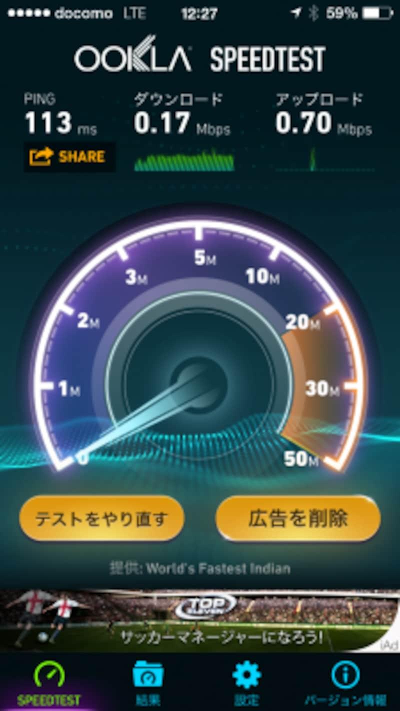 通信例。LTE通信が可能で、アンテナピクトが立ちました。