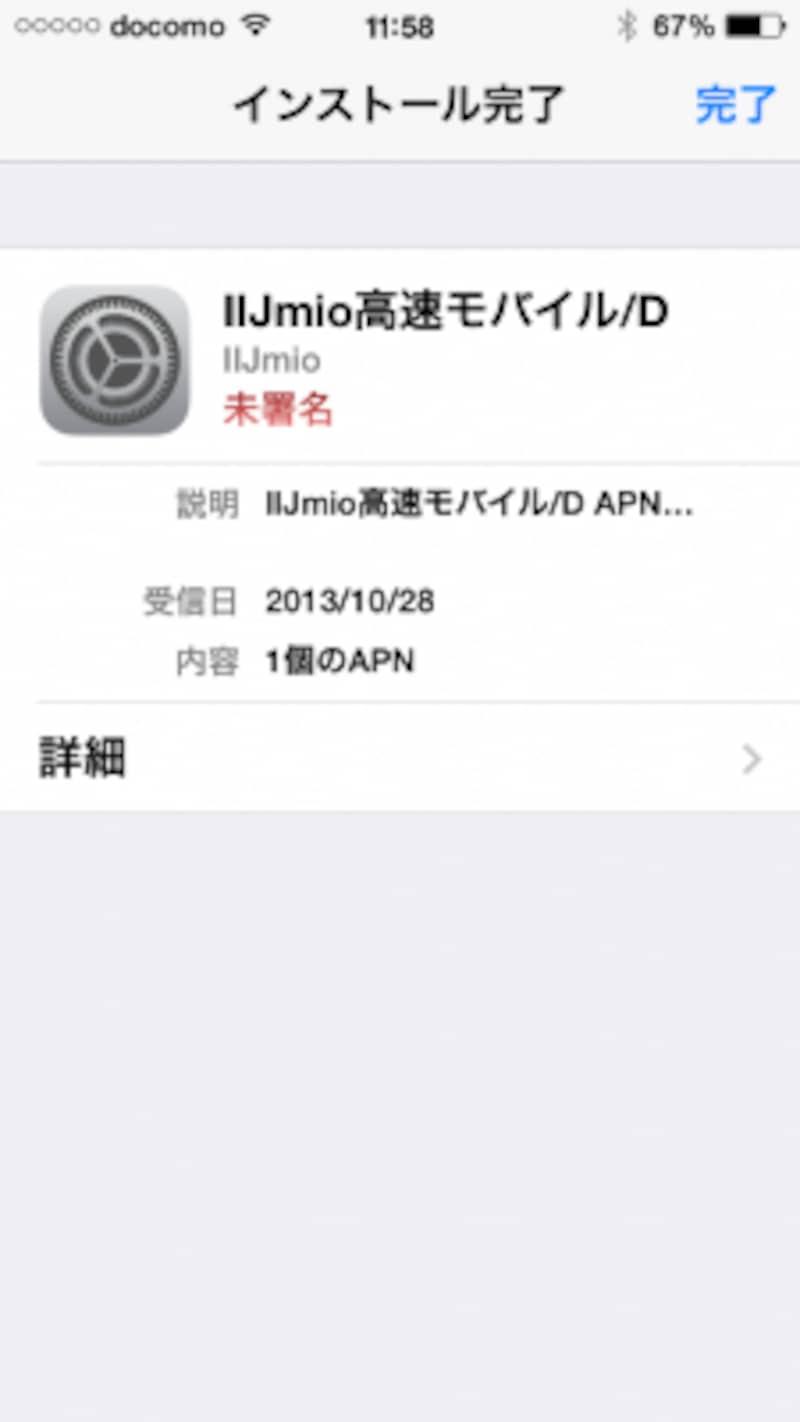 ドコモ版iPhone5sで使用する場合は、ホームページにて提供されている構成プロファイルをインストールします。