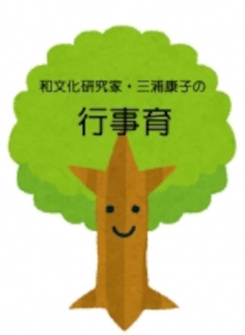 和文化研究家・三浦康子の「行事育」