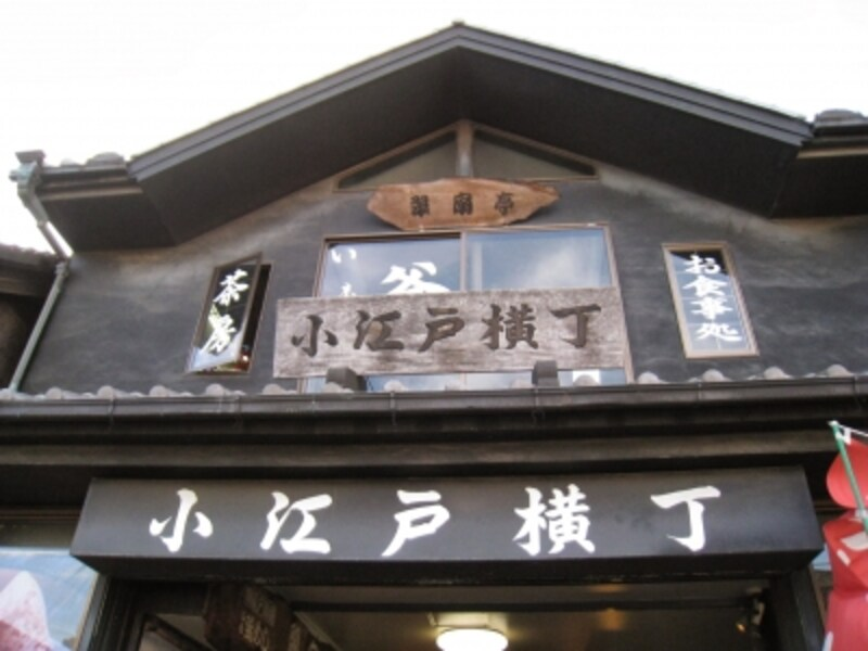 小江戸横丁