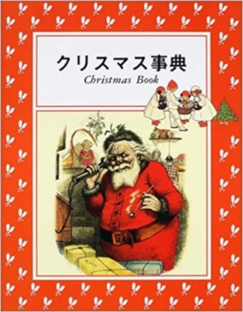 『クリスマス事典』