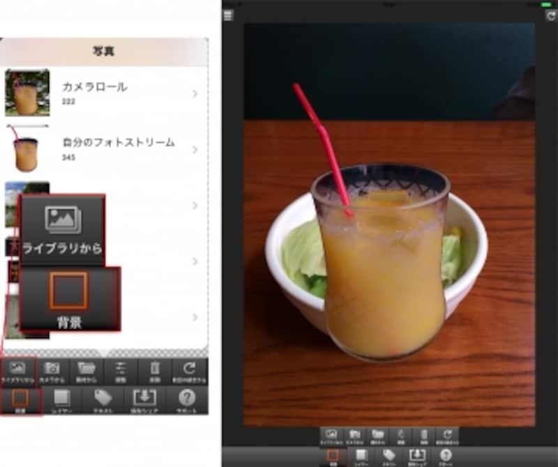 「背景」の「ライブラリ」をタップして「カメラロール」などから背景用の写真を読み込みます。