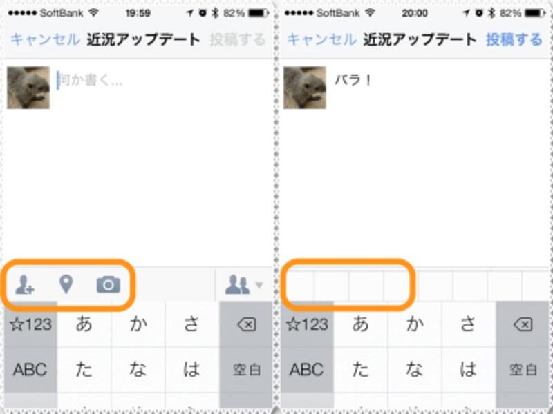 (左)カメラのアイコンをタップすると写真を添付できます。(右)文章を入力してしまうと、カメラのアイコンが隠れてしまいます