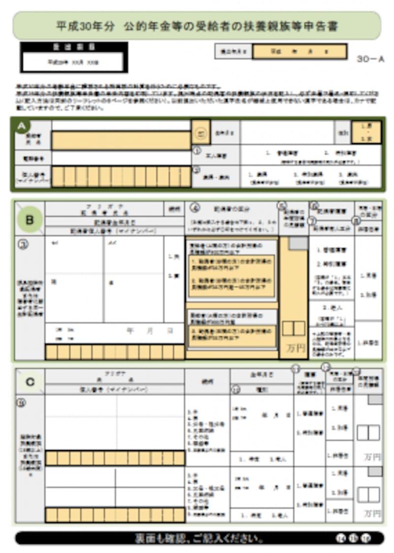平成30年分の扶養親族等申告書イメージ(日本年金機構HPより)
