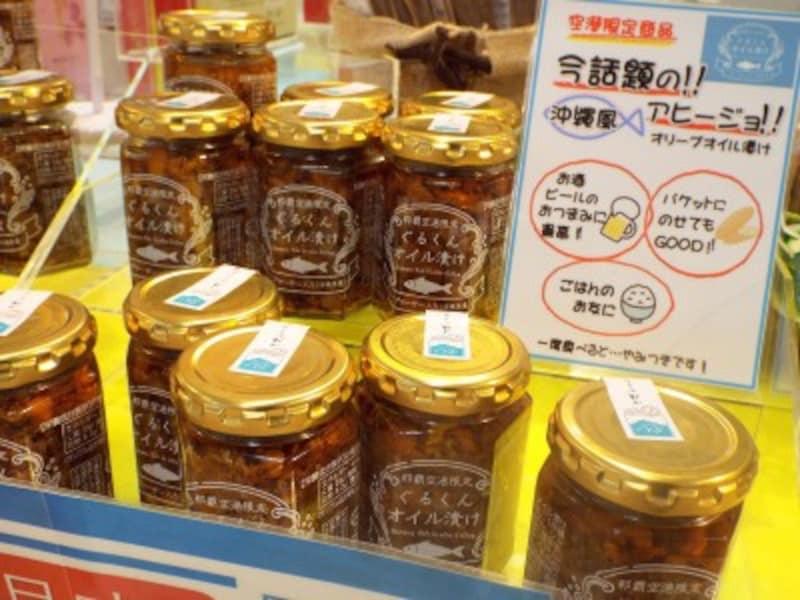 ごはんのお供、料理にも使える「ぐるくん」のオイル漬け。那覇空港限定商品