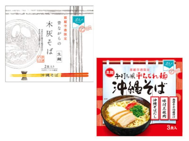 灰色で独特の風味を持つ「木灰そば」(左)と手打ち風平ちぢれ麺の「沖縄そば」