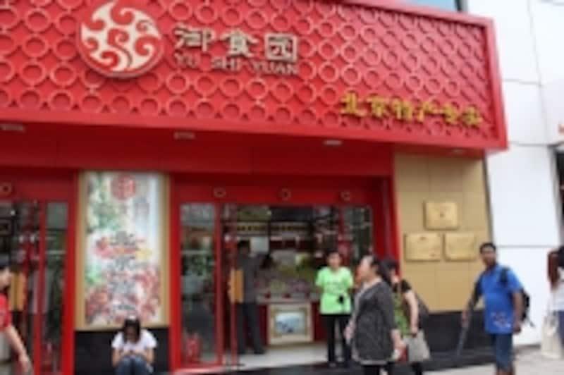 北京スイーツ「御食園」