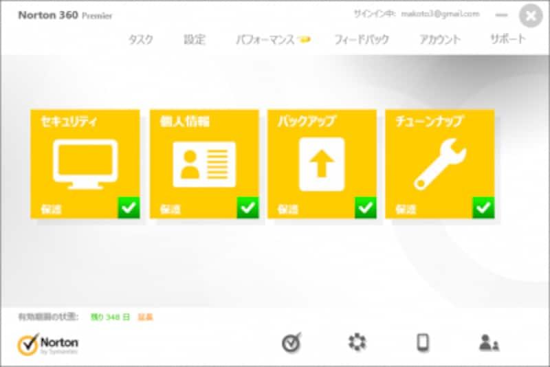 メイン画面。問題がなければ、すべての項目に緑色のチェックマークが表示される