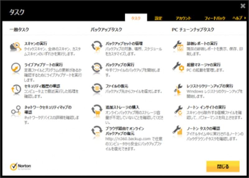 「ノートンセキュリティwithバックアップ」で実行できる機能(タスク)の一覧です。「ノート名セキュリティ」の場合は、バックアップなどの一部の機能は使えません