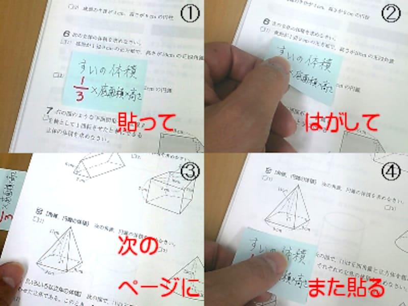 付せん勉強法とは、公式など覚えるべきことを書いて問題集に、1.貼って、2.はがして、3.めくって、4.また貼る、勉強法のこと。