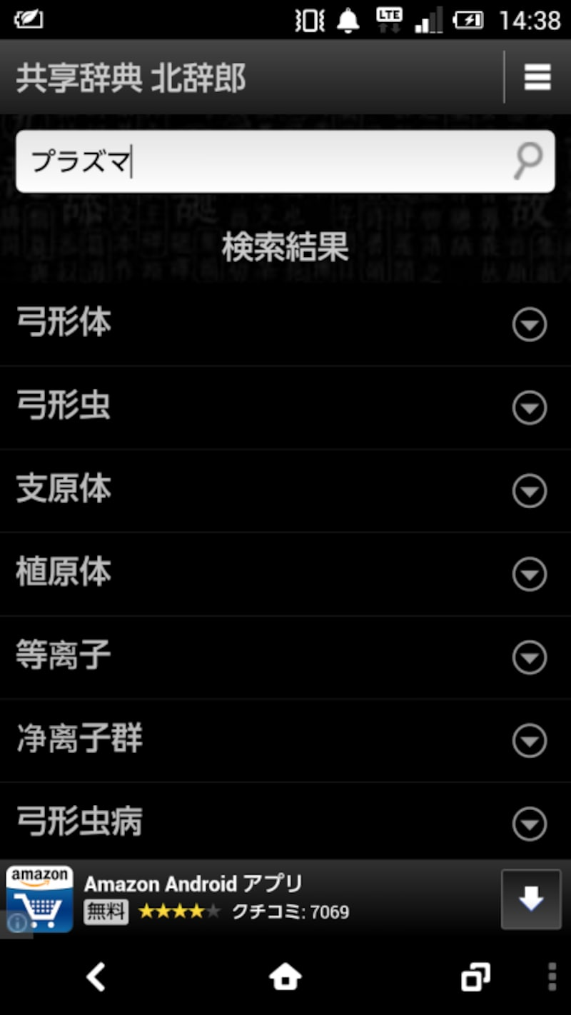 中国語学習オススメアプリ8選! ...