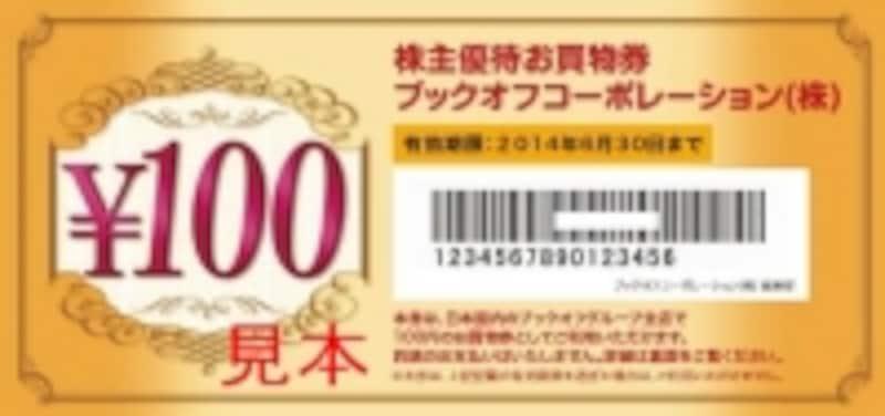 ブックオフコーポレーションの優待券