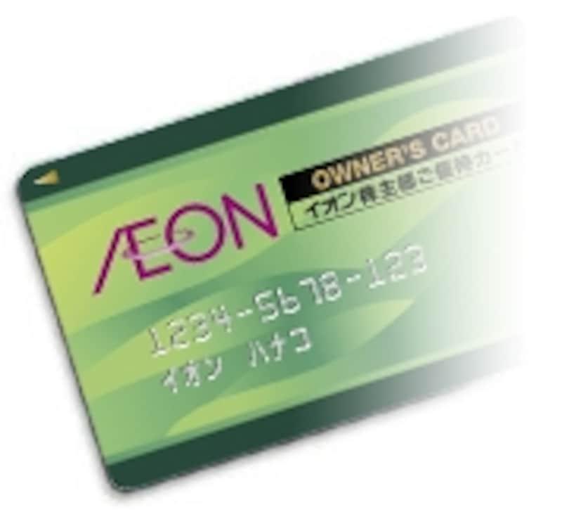 イオンの優待カード