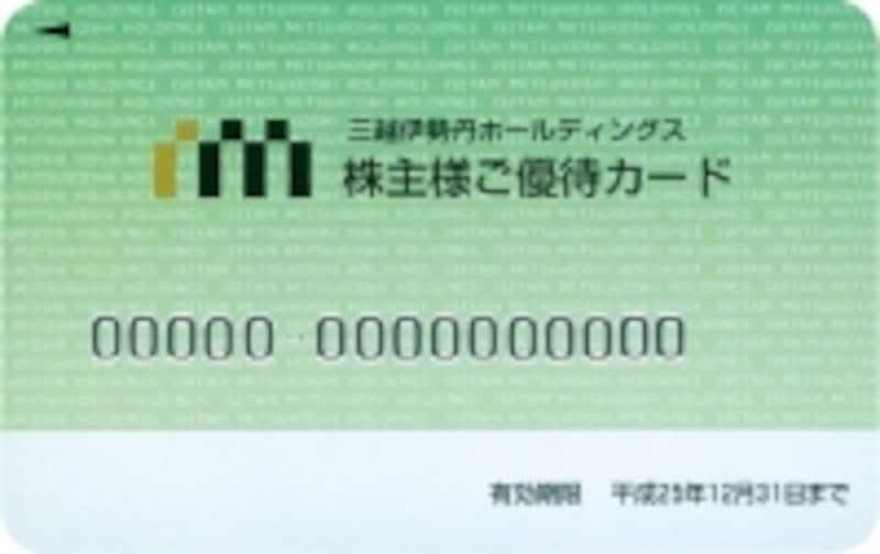 三越伊勢丹ホールディングスの優待カード