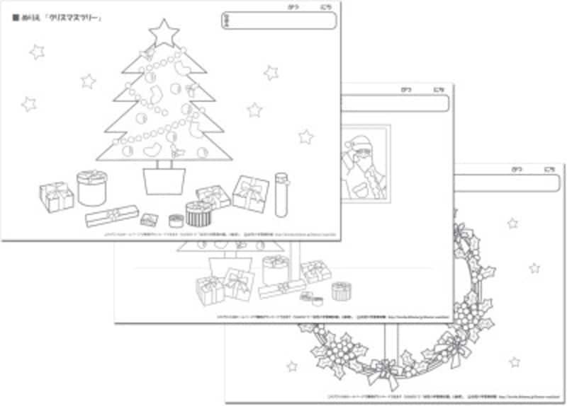 クリスマス塗り絵 ちびむすドリル
