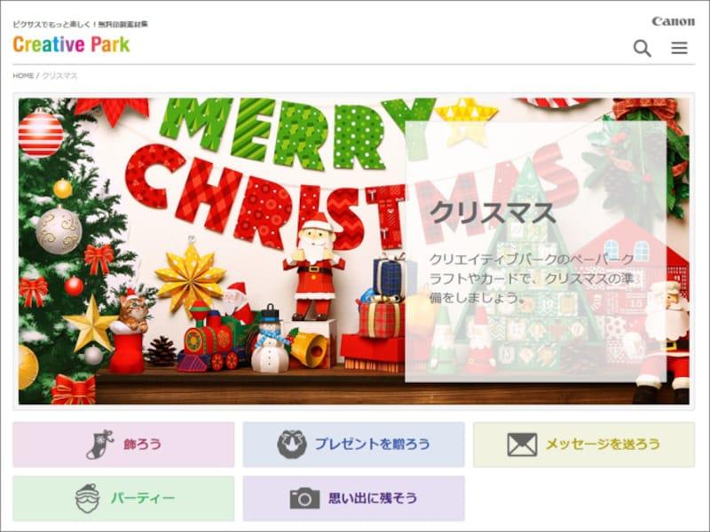クリスマスペーパークラフト キヤノンクリエイティブパーク「クリスマス」