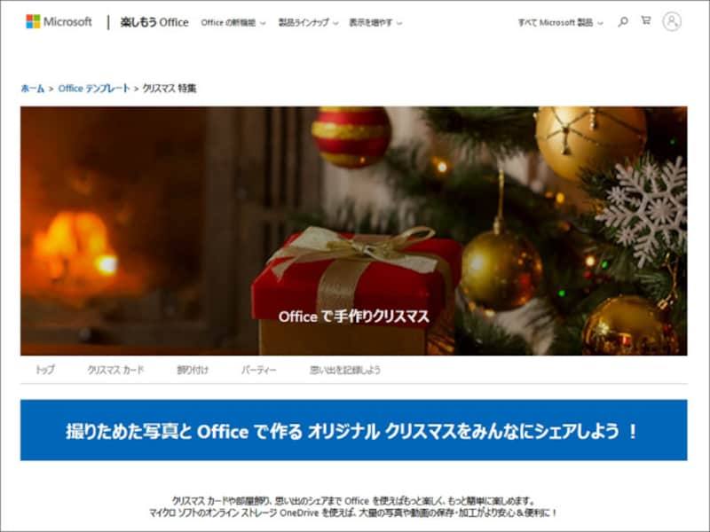 クリスマスペーパークラフト 楽しもうOfficeクリスマス特集