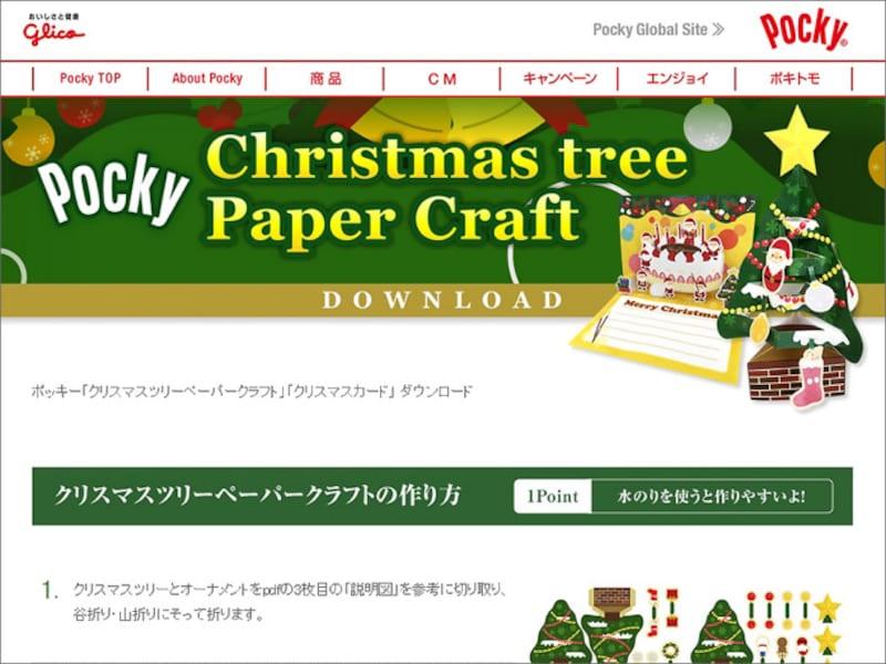 クリスマスペーパークラフト ポッキー「クリスマスツリーペーパークラフト」「クリスマスカード」