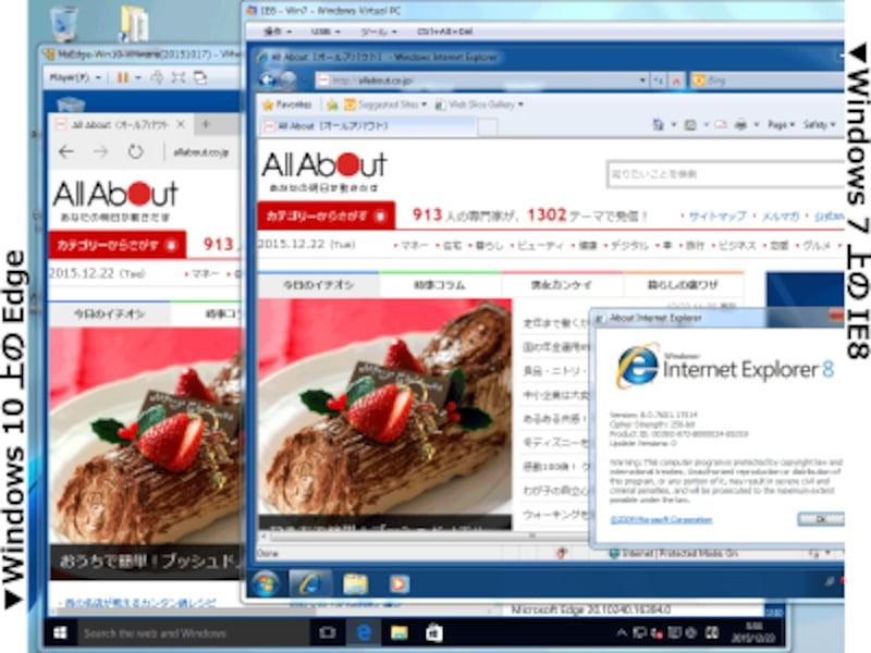 (左下)Windows10上のEdge、(右上)Windows7上のIE8