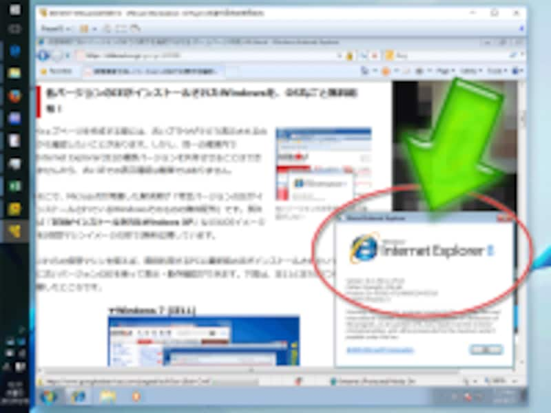 Windows10上の仮想環境でWindows7を起動して、そこで動作するIE8を使って表示確認している例