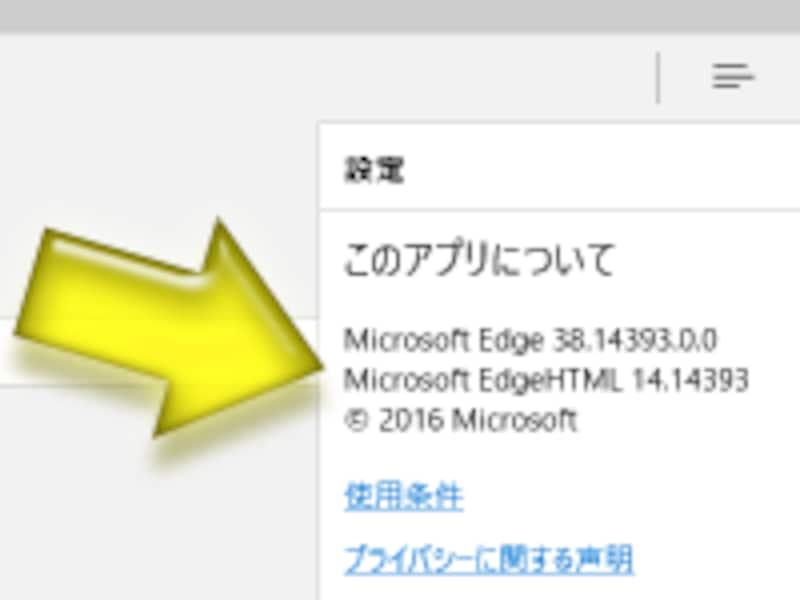 Edgeのバージョン番号には2種類の表記がある