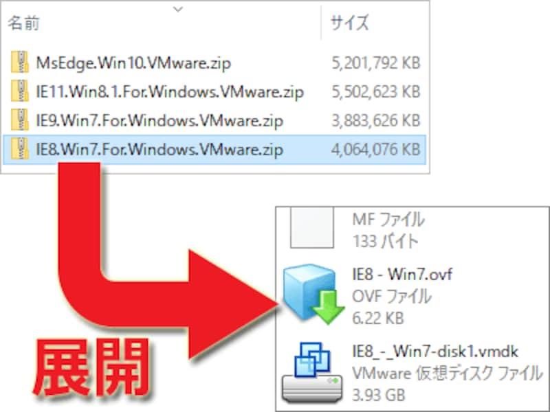 仮想マシンを構成する2~3のファイルが現れる(図はVMWare用データの例)