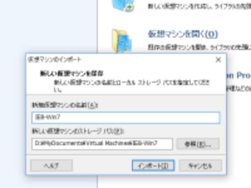 仮想マシン関連ファイルの保存先と、仮想マシンの名称を指定