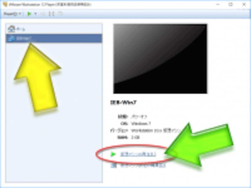起動したい仮想マシン名(黄色矢印)を選択してから、「仮想マシンを再生」(緑色矢印)をクリックする