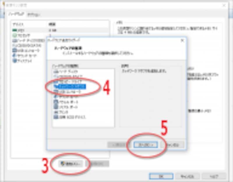 ハードウェア追加ウィザードで「ネットワークアダプタ」を選択する