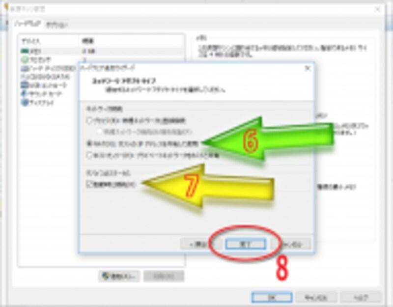 ネットワーク接続の種類を選択した上で、「起動時に接続」項目にチェックを入れる