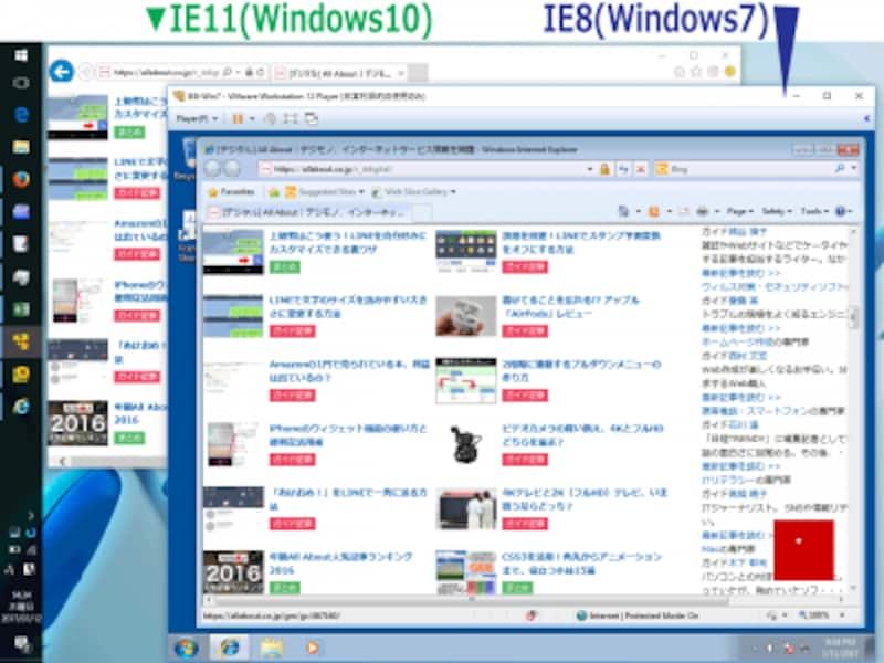 2つの異なるバージョンのInternetExplorerを同時に起動して表示確認
