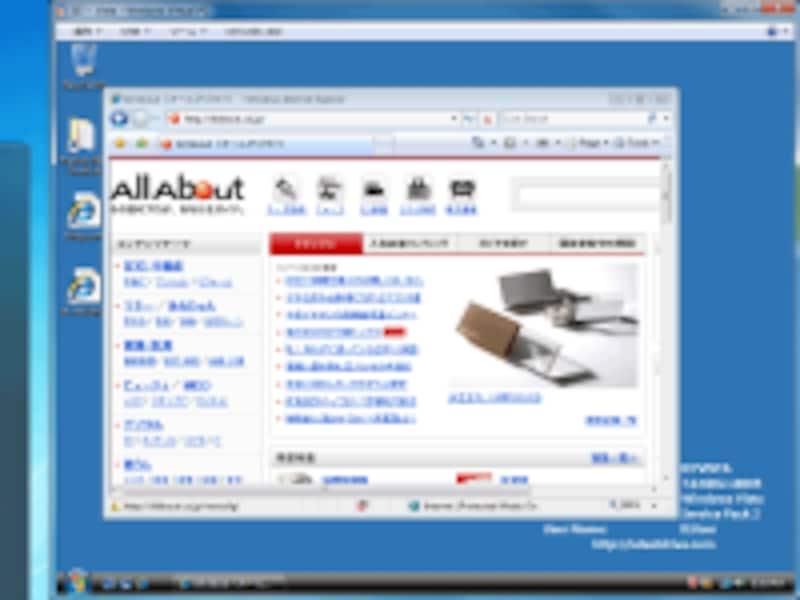 IE7を起動して、自由にウェブサイトを表示確認