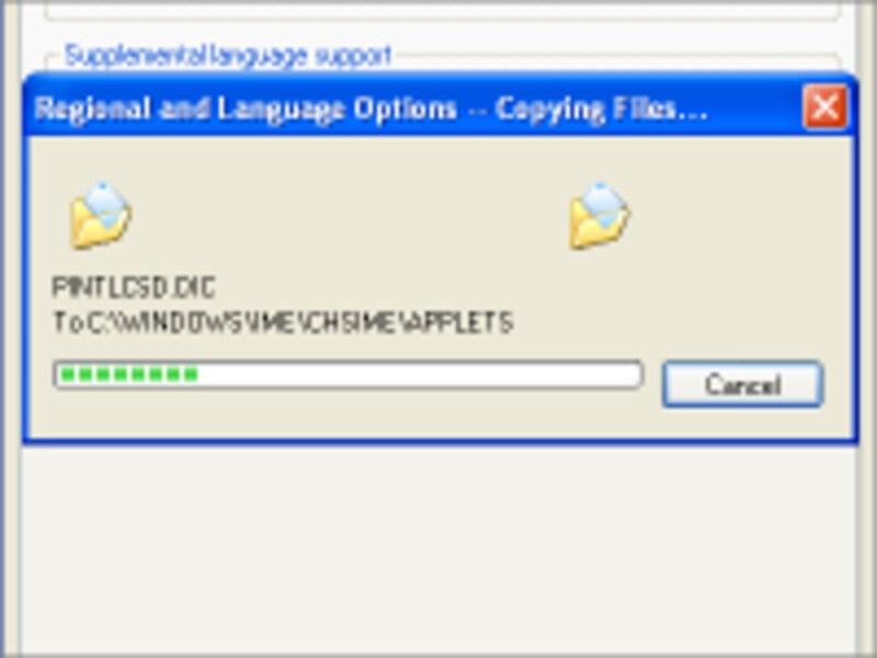 ファイルのコピーが始まる