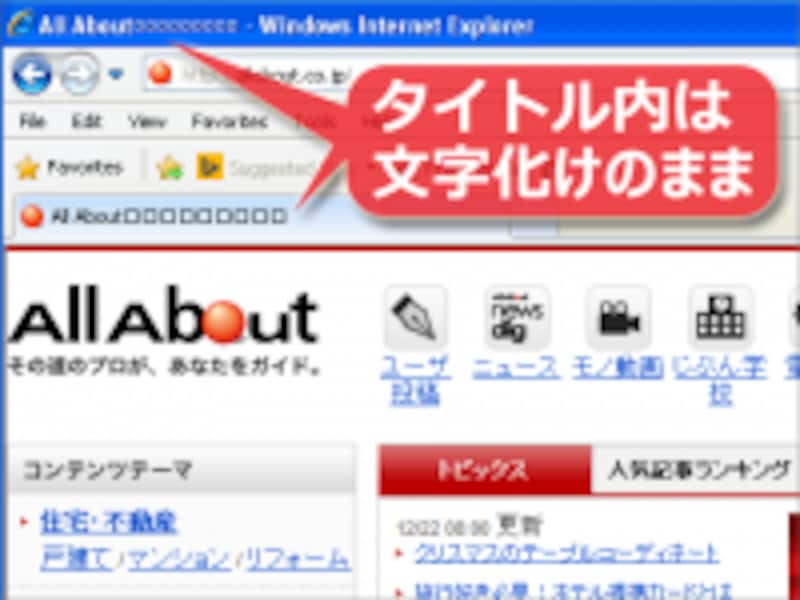 ウェブページ内の日本語は表示されるが、タイトルバーやタブ内の日本語は化ける