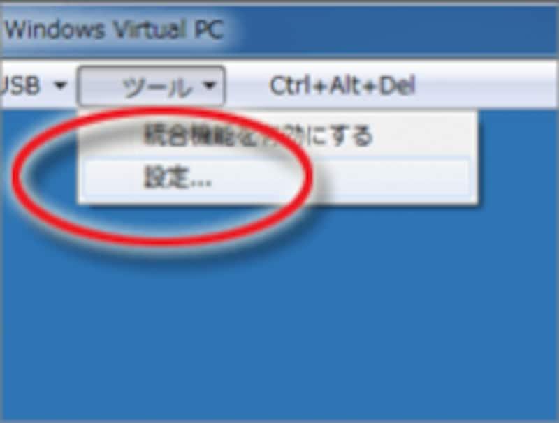 [ツール]→[設定]