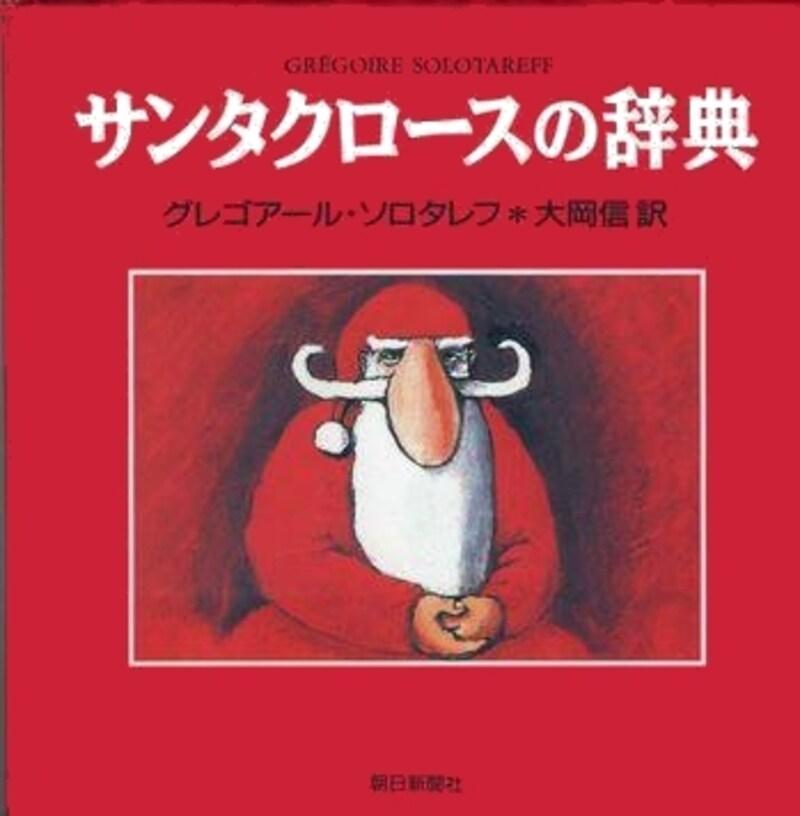 『サンタクロースの辞典』の表紙画像