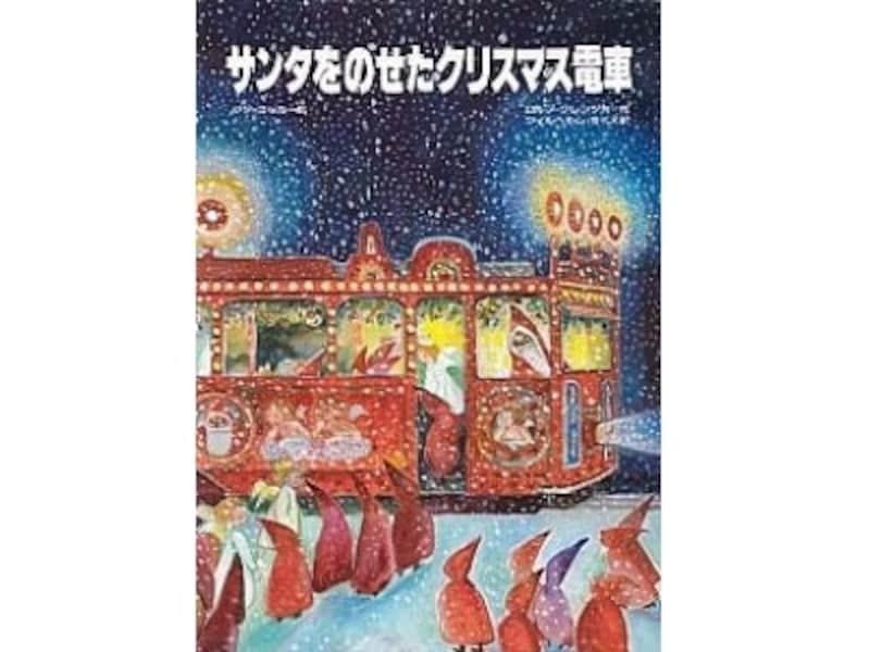 『サンタをのせたクリスマス電車』の表紙画像