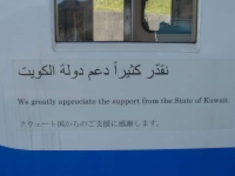 クウェートの支援を感謝する表示