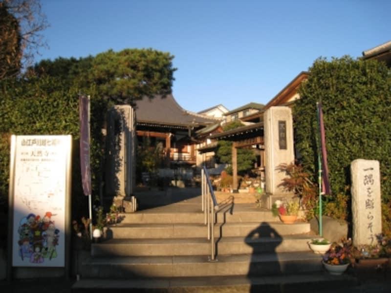天然寺にたどり着きました。