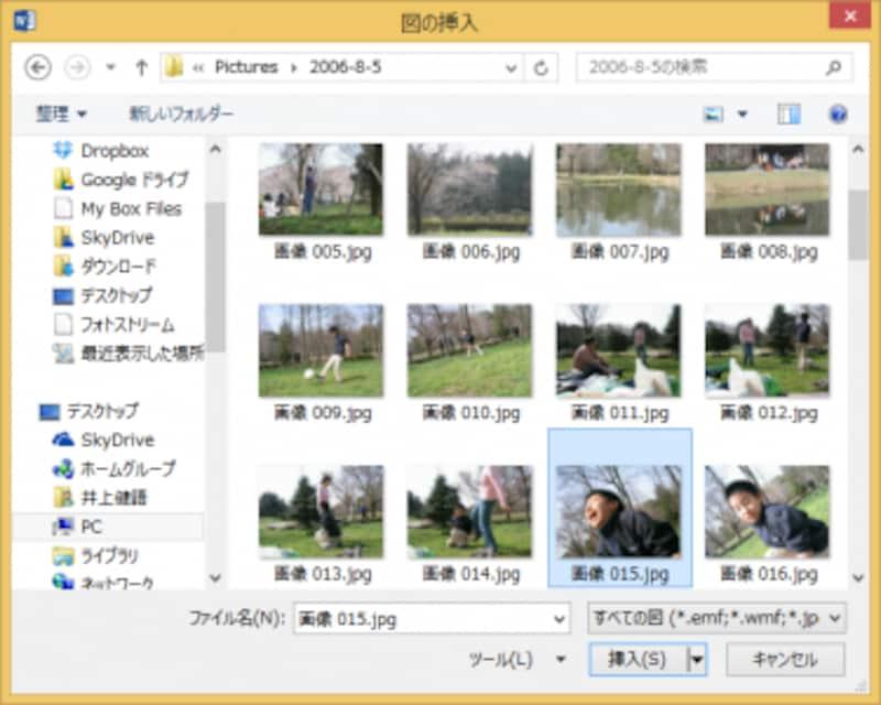 6.パソコン内の画像ファイルが一覧表示されるので、選択して[挿入]ボタンをクリックします