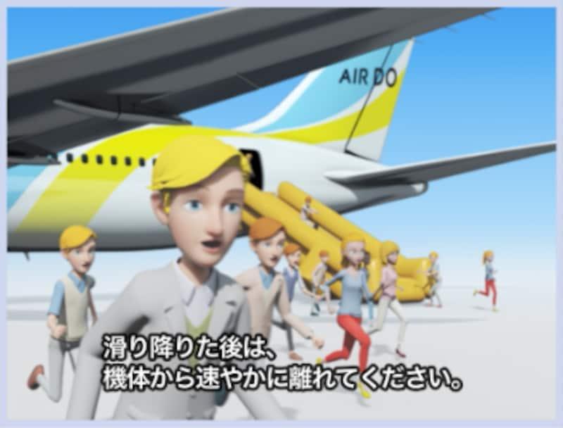 AIRDO,機内安全ビデオ