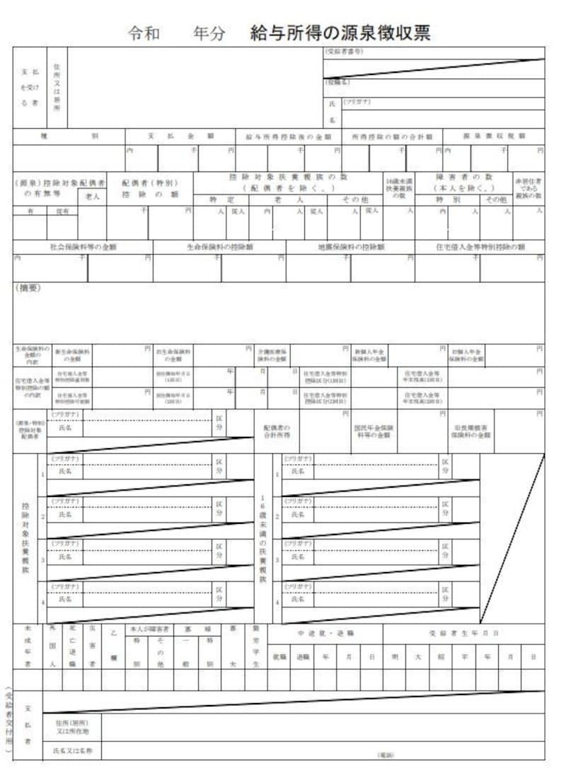 令和年代の源泉徴収票フォーマット(出典:国税庁ホームページ)