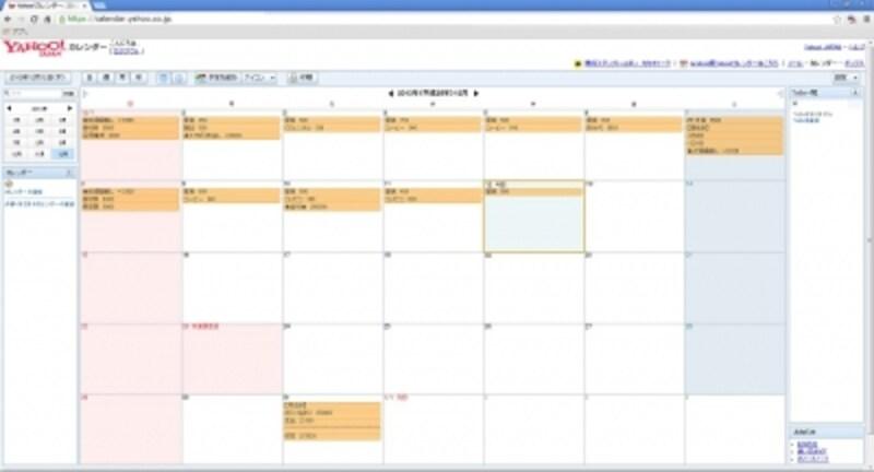 Webカレンダーを活用した家計簿の例