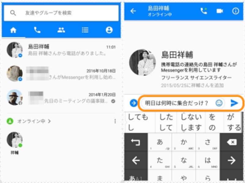 (左)アプリの起動画面。(右)文章を入力して紙飛行機のアイコンをタップ