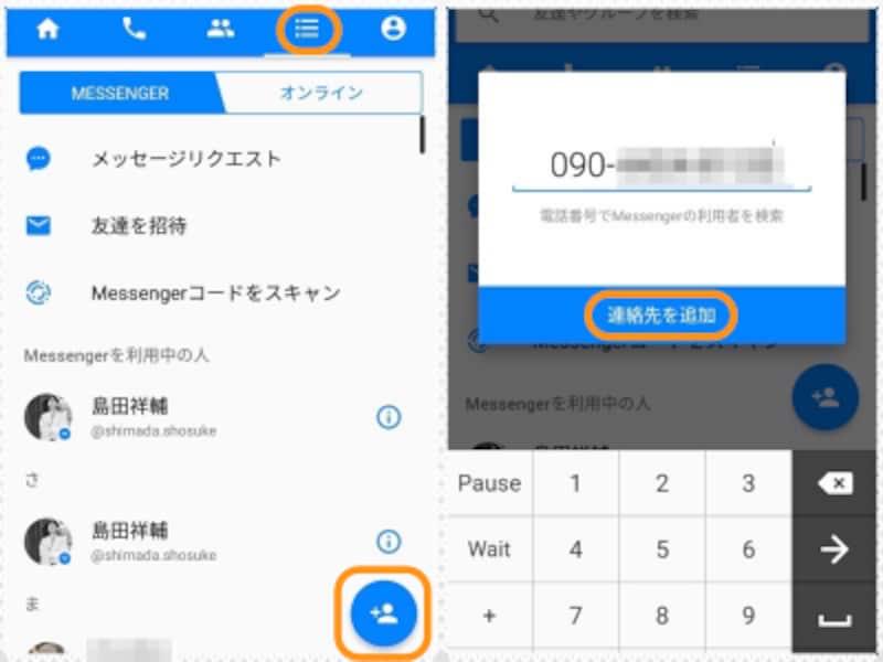 (左)メニューアイコンをタップして右下の[+]をタップ。(右)相手の電話番号を入力して[連絡先を追加]をタップ