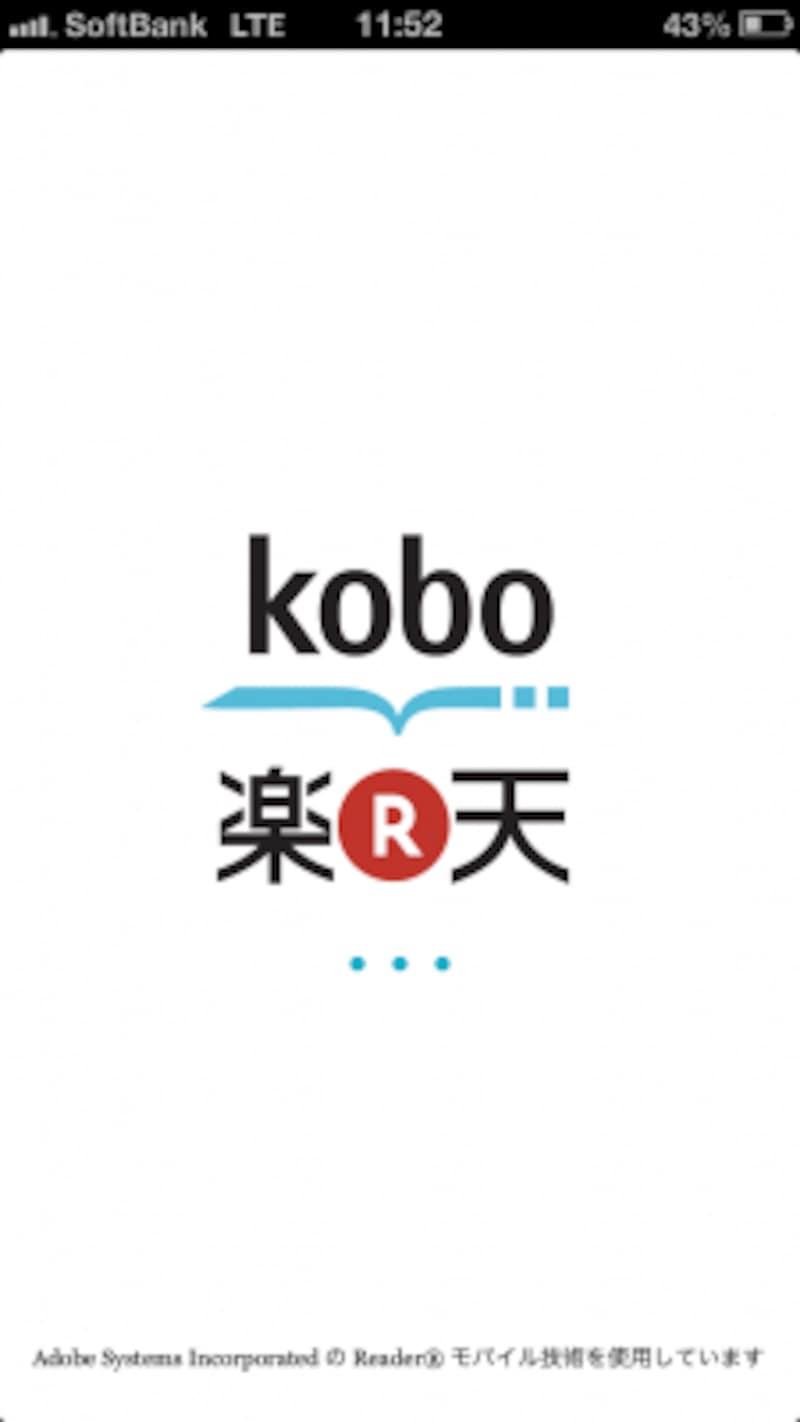 koboアプリ