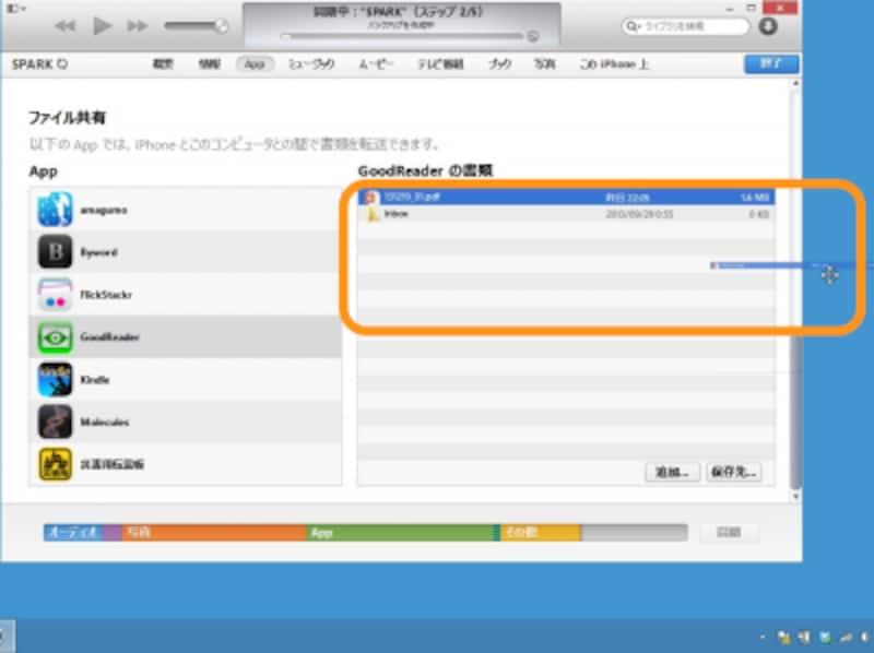 ファイルをデスクトップなどにドラッグして、ファイルを移動