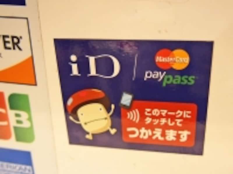 iD/PayPassはこのステッカーが目印